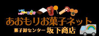 菓子卸センター坂下商店ロゴ