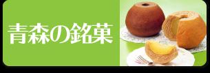 青森の銘菓