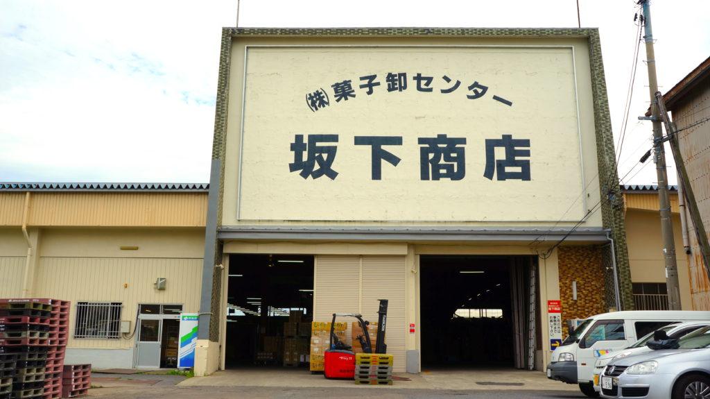 坂下商店倉庫